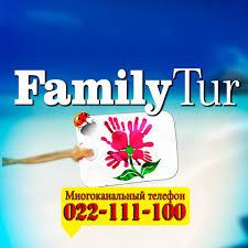 FAMILY TUR